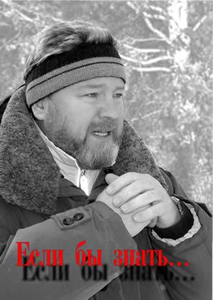 Если бы знать... - сборник народных стихов о Евдокимове