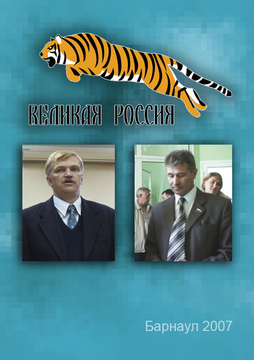 Великая Россия в Алтайском крае. 2007 год.