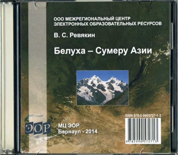 Белуха -Сумеру Азии (CD)